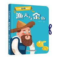 360度立体童话书 渔夫和金鱼(精装1册)