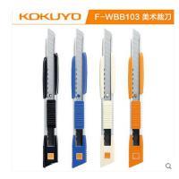 日本KOKUYO国誉美工刀 美术裁刀裁纸刀可替换刀片 9mm F-WBB103
