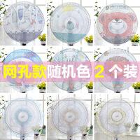 电风扇套防尘罩落地式全包电扇罩子家用圆形落地扇保护防小孩布艺