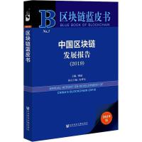 中国区块链发展报告(2019) 2019版 社会科学文献出版社