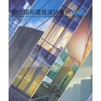 【二手旧书8成新】现代国际建筑设计案例AZ 香港日瀚国际文化传播有限公司 9787503857843