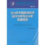 2018年中国旅游经济运行分析与2019年发展预测