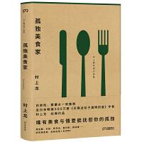 《孤独美食家》(白岩松、蔡康永口碑推崇,与村上春树齐名的日本国民作家、芥川奖得主村上龙的美食小说集。让爱与美食抚慰你的
