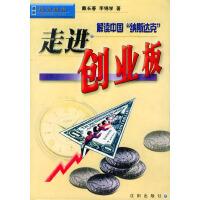 走进创业板:解读中国