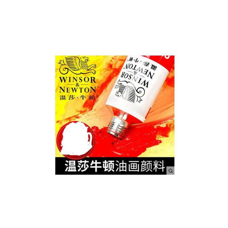 温莎牛顿油画颜料 画家铝管170ml色系列二40色 温莎牛顿