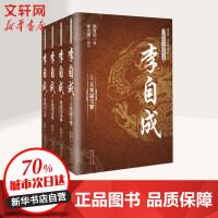 李自成 长江文艺出版社