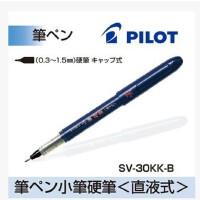 日本Pilot/ 百乐 SV-30KKN 小笔 硬笔 直液式 毛笔 秀丽笔