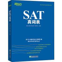 SAT真词表 浙江教育出版社