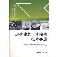 现代建筑卫生陶瓷技术手册