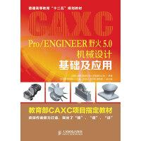 Pro/ENGINEER野火5.0机械设计基础及应用
