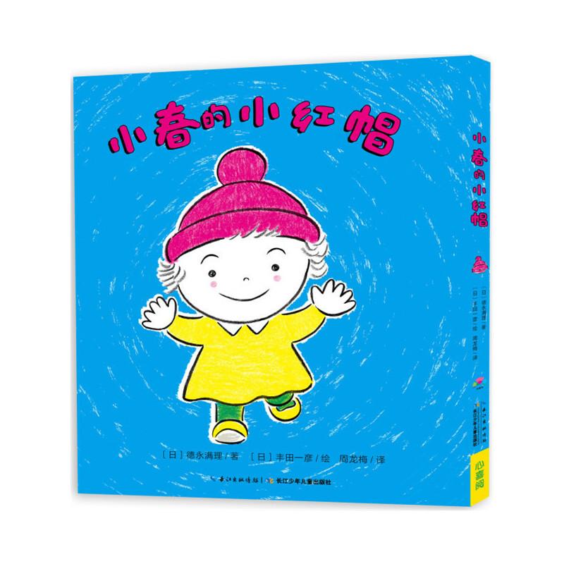 """心喜阅绘本馆:小春的小红帽(平) """"亲亲小桃子""""作者丰田一彦关于分享和爱的温暖故事。妈妈的爱胜过世上所有的名牌,她亲手做的小红帽带给孩子自豪和快乐。孩子带着这份温暖,懂得爱自己,也懂得爱别人。(心喜阅童书出品)"""
