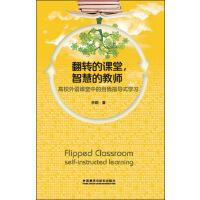 翻转的课堂,智慧的教师:高校外语课堂中的自我指导式学习