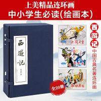 西游记(1-20)(蓝函装)