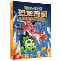植物大战僵尸2 恐龙漫画 恐龙与浮幽之岛