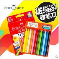 德国辉柏嘉12色24色三角可擦蜡笔 FABER-CASTELL蜡笔送卷笔刀橡皮