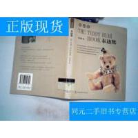 【二手书旧书9成新】泰迪熊 /李若菱著 河北教育出版社