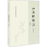 山海经详注(插图本) 中华书局