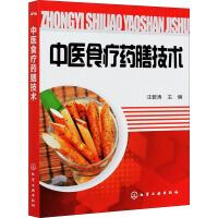 中医食疗药膳技术 化学工业出版社