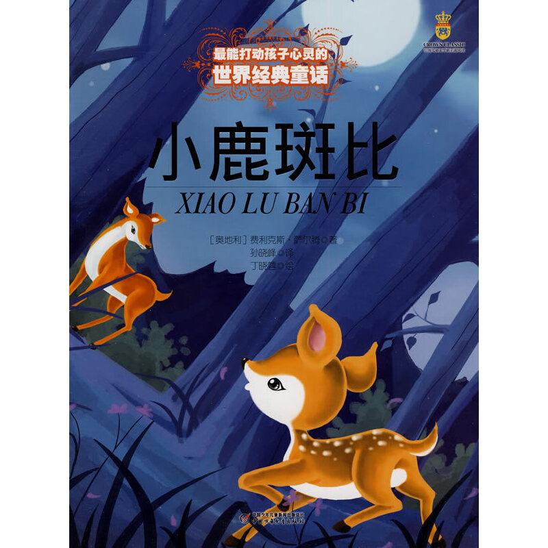 最能打动孩子心灵的世界经典童话—小鹿斑比(美绘版)