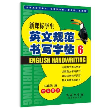 新课标学生英文规范书写字帖6
