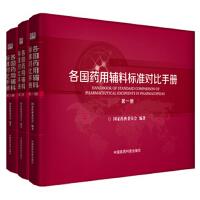 各国药用辅料标准对比手册(1~3册)