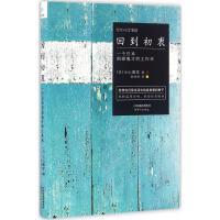 回到初衷:一个日本创意鬼才的工作术 (日)小山薰堂 著;张玲玲 译