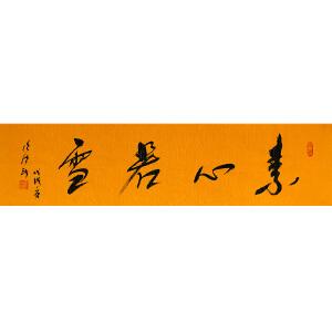 道教协会会长 任法融(素心若雪)ZH188