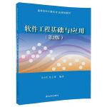 软件工程基础与应用(第2版)