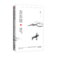 苏东坡:最是人间真情味 天津人民出版社有限公司