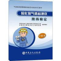 硫化氢气体检测仪现场检定 中国石化出版社