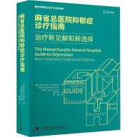 麻省总医院抑郁症诊疗指南 治疗新见解和新选择 中国科学技术出版社