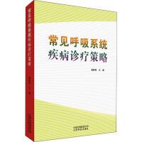 常见呼吸系统疾病诊疗策略 云南科学技术出版社
