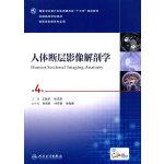人体断层影像解剖学(第4版/本科影像/配增值)