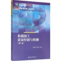 机械加工质量控制与检测(第2版) 张秀珍,晋其纯 主编