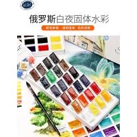 俄罗斯白夜固体水彩颜料全块12色24色36色学生级固体水彩