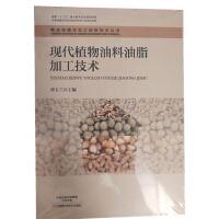 现代植物油料油脂加工技术 刘玉兰 9787534976315