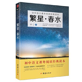 繁星春水(七上部编版)(pdf+txt+epub+azw3+mobi电子书在线阅读下载)