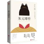 朱元璋传(吴晗诞辰110周年特别纪念版)