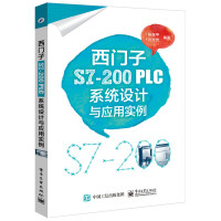 西门子S7-200PLC系统设计与应用实例