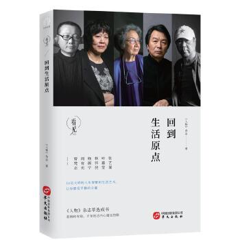 """回到生活原点 本书收录了叶嘉莹、张艺谋、仓本聪、曾梵志……在内的16位大师,他们用自己的方式""""克服""""时代,又回应时代"""