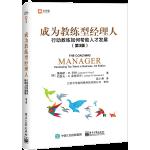 成为教练型经理人:行动教练如何帮助人才发展(第3版)