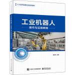 工业机器人操作与运维教程 电子工业出版社
