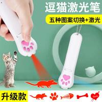 猫玩具红外线激光逗猫棒 USB充电镭射图案投影笔激光灯逗猫笔自嗨
