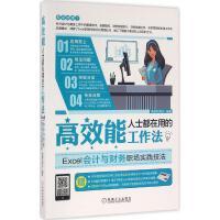 高效能人士都在用的工作法:Excel会计与财务职场实践技法 恒盛杰电商资讯 编著