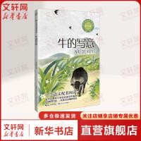 牛的写意 长江文艺出版社