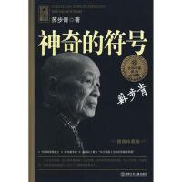 【二手旧书九成新】大科学家讲的小故事 神奇的符号苏步青湖南少儿出版社9787535849311