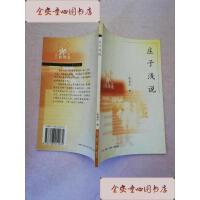 【旧书二手书9成新】庄子浅说