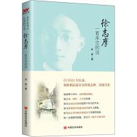 徐志摩:一首未完的诗