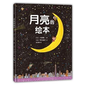 月亮的绘本 生动、全面、有趣的月亮科普绘本,一本书解答孩子对月亮的所有疑问!北京师范大学天文系教授张同杰审订,力荐。内附2017-2024年月亮盈亏观察月历。——爱心树童书