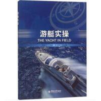 游艇实操---一本书带你学会玩游艇